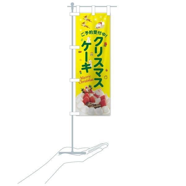 のぼり旗 クリスマスケーキ goods-pro 17
