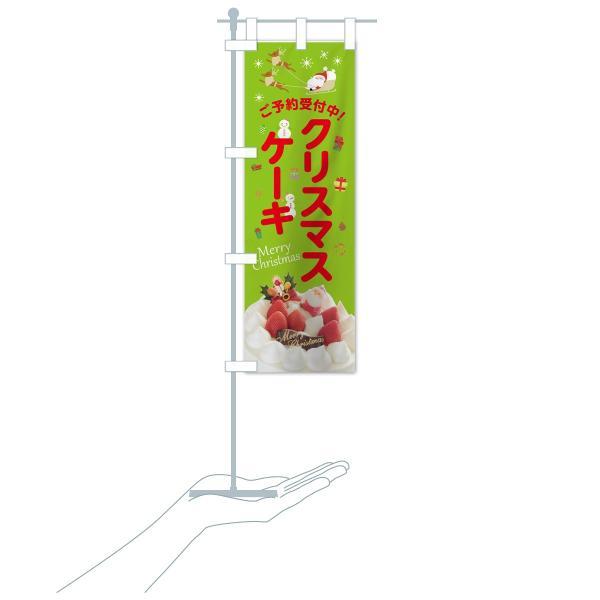 のぼり旗 クリスマスケーキ goods-pro 18
