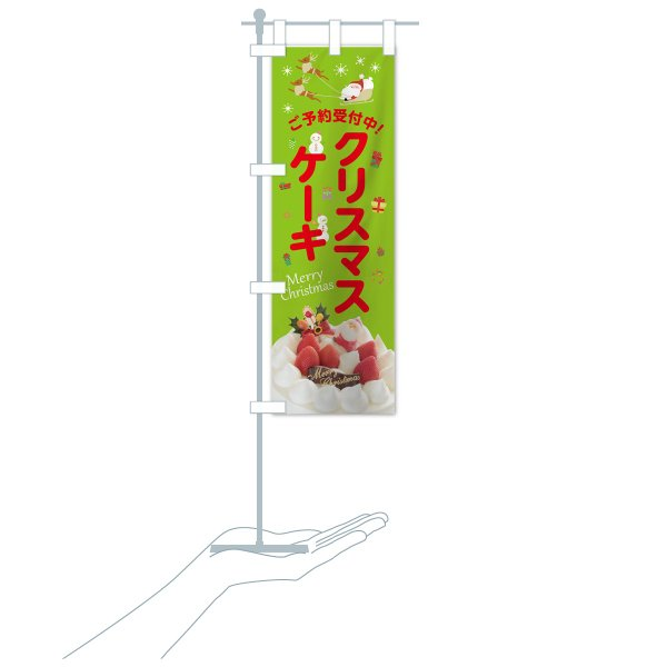 のぼり旗 クリスマスケーキ goods-pro 20