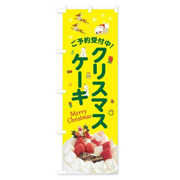 のぼり旗 クリスマスケーキ goods-pro 03