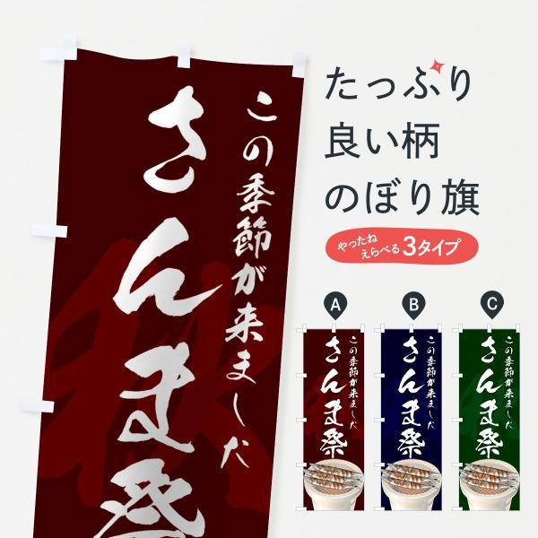 さんま祭のぼり旗