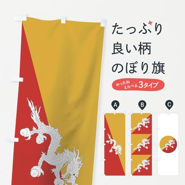 ブータン王国国旗のぼり旗