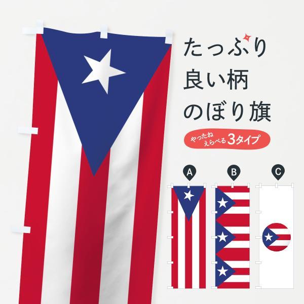 プエルトリコ自治連邦区国旗のぼり旗