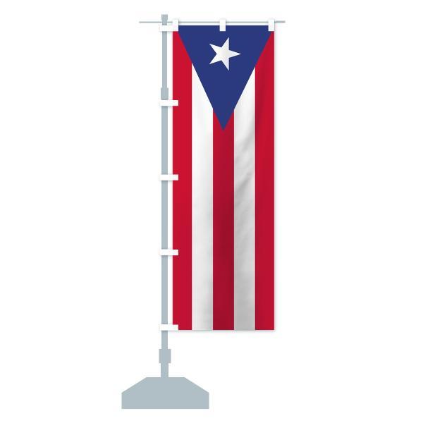 のぼり旗 プエルトリコ自治連邦区国旗|goods-pro|13