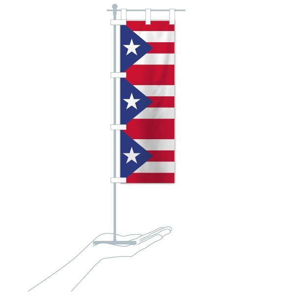 のぼり旗 プエルトリコ自治連邦区国旗|goods-pro|19