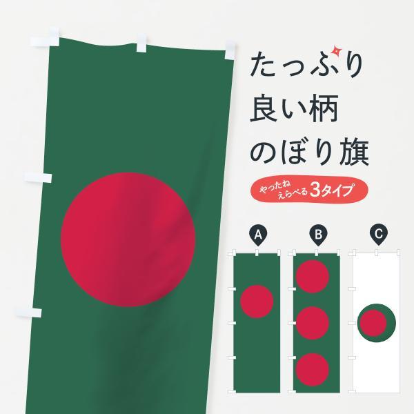 バングラデシュ人民共和国国旗のぼり旗