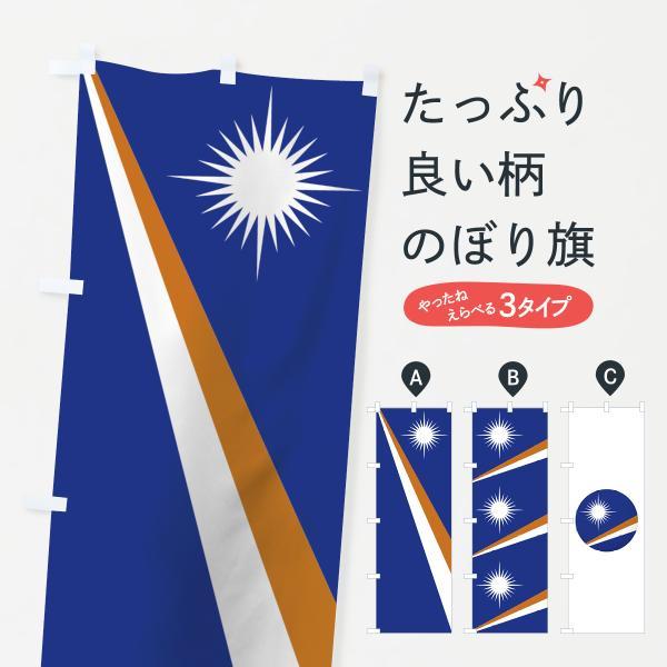 マーシャル諸島国旗のぼり旗