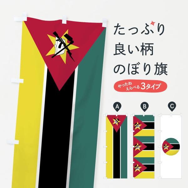 モザンビーク共和国国旗のぼり旗