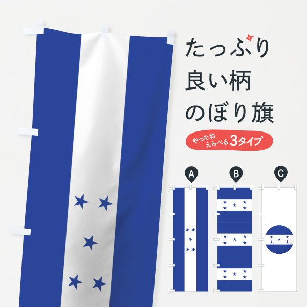 ホンジュラス共和国国旗のぼり旗