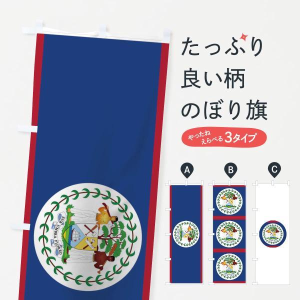ベリーズ国旗のぼり旗