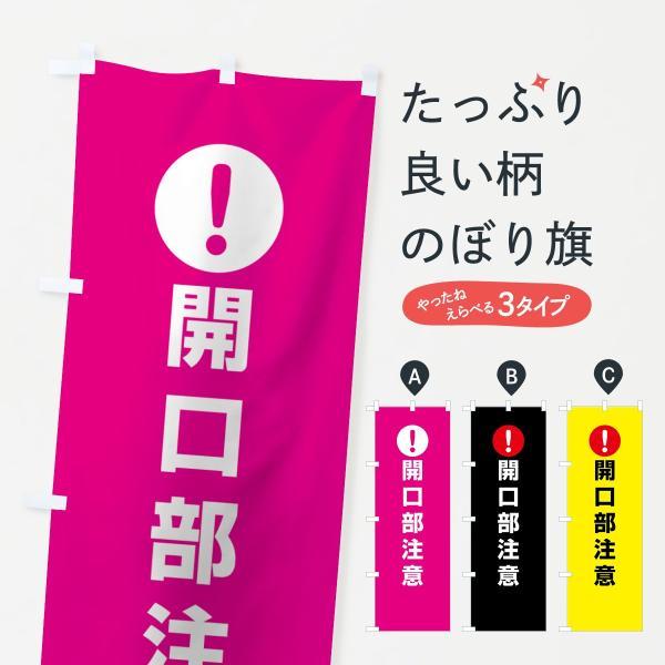 のぼり旗 開口部注意|goods-pro