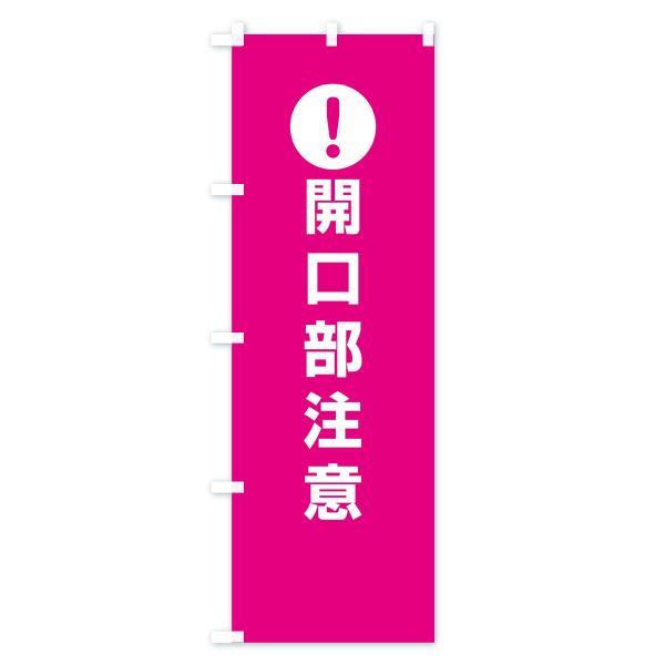 のぼり旗 開口部注意|goods-pro|02