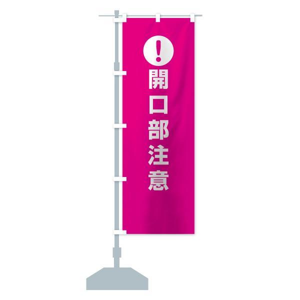 のぼり旗 開口部注意|goods-pro|13