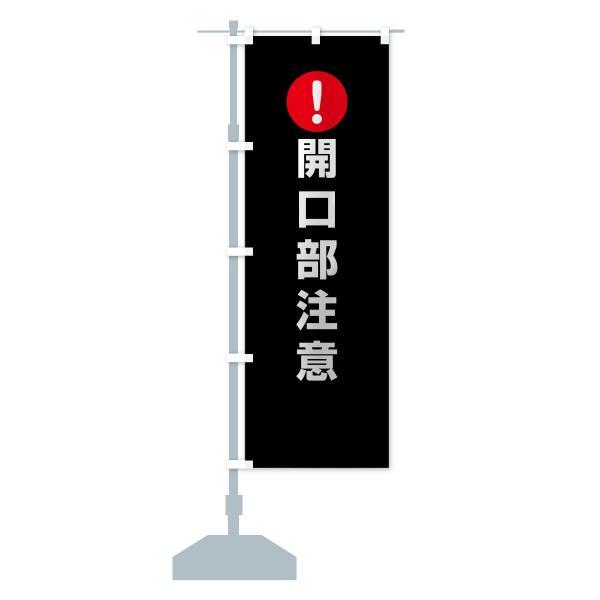 のぼり旗 開口部注意|goods-pro|14