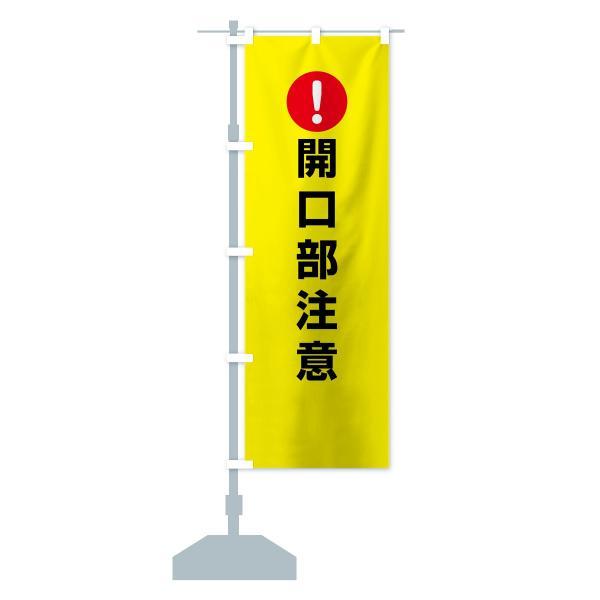 のぼり旗 開口部注意|goods-pro|15
