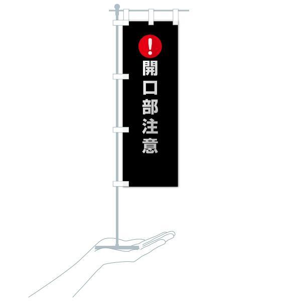 のぼり旗 開口部注意|goods-pro|17