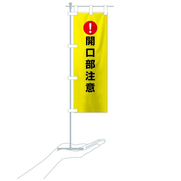 のぼり旗 開口部注意|goods-pro|18