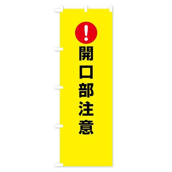 のぼり旗 開口部注意|goods-pro|04