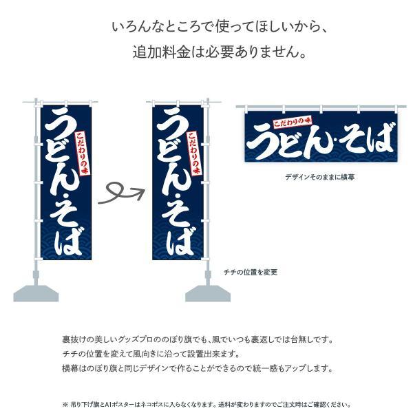 のぼり旗 開口部注意|goods-pro|08