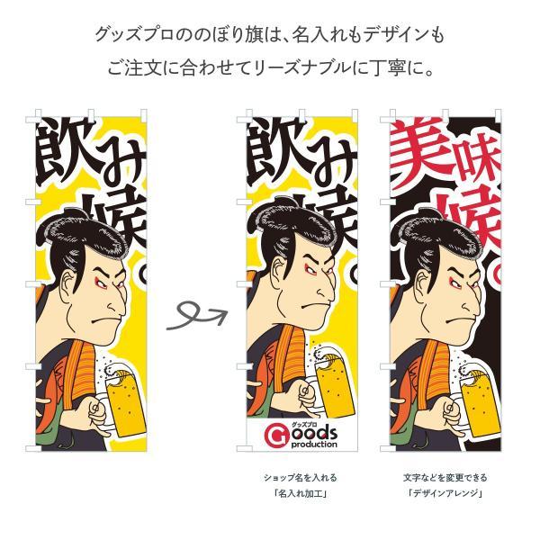 のぼり旗 開口部注意|goods-pro|09