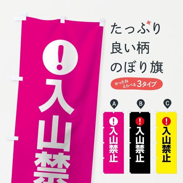 入山禁止のぼり旗