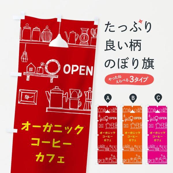 のぼり旗 オーガニックコーヒーカフェ|goods-pro