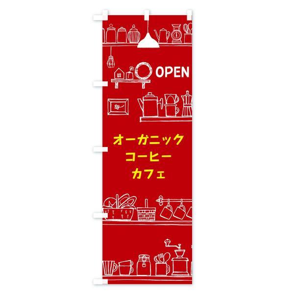 のぼり旗 オーガニックコーヒーカフェ|goods-pro|02