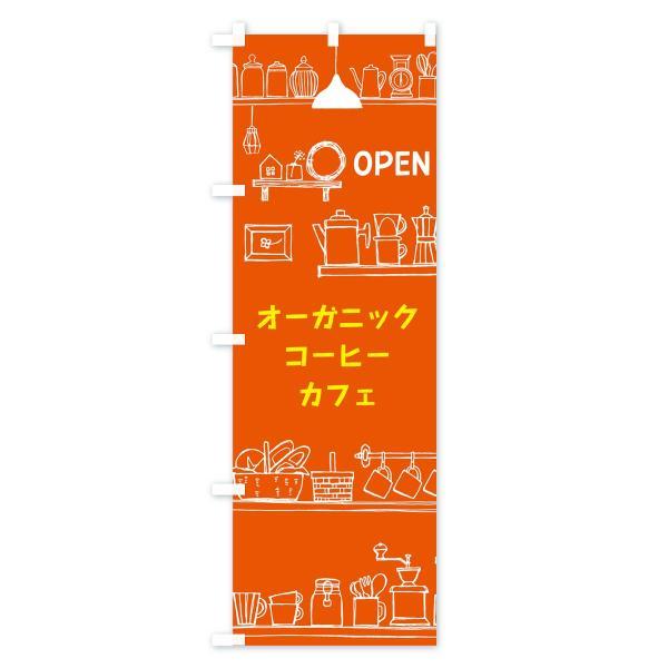 のぼり旗 オーガニックコーヒーカフェ|goods-pro|03