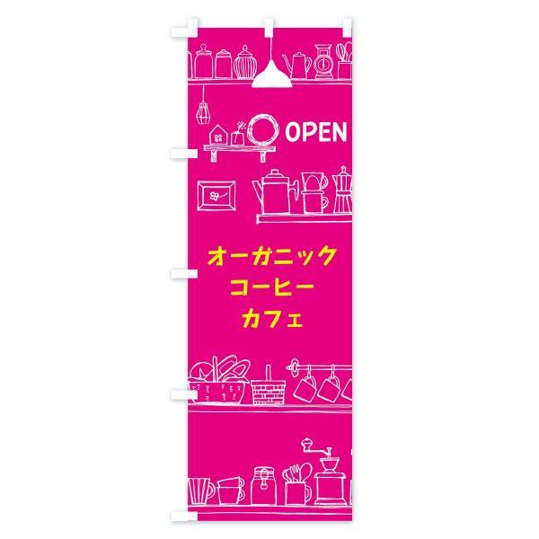 のぼり旗 オーガニックコーヒーカフェ|goods-pro|04