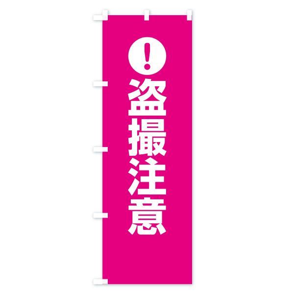 のぼり旗 盗撮注意|goods-pro|02
