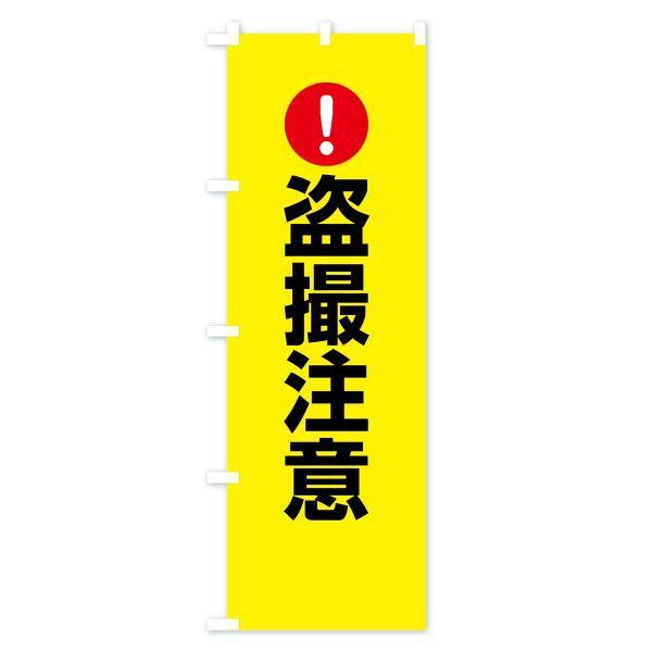 のぼり旗 盗撮注意|goods-pro|04