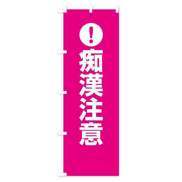 のぼり旗 痴漢注意|goods-pro|02