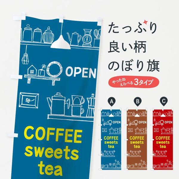 コーヒー&スイーツ&ティーのぼり旗