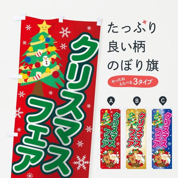 のぼり旗 クリスマスフェア|goods-pro