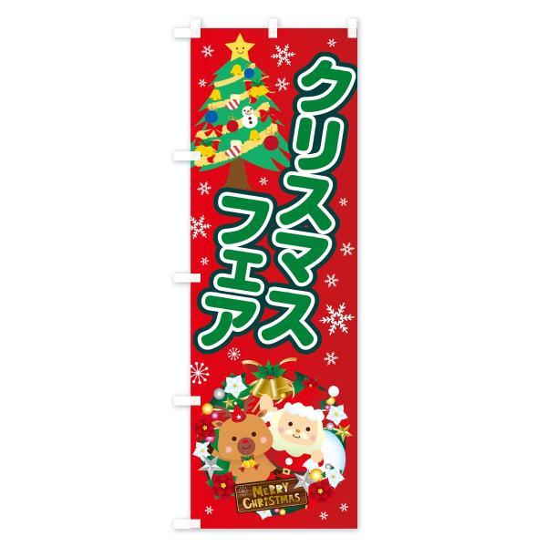 のぼり旗 クリスマスフェア|goods-pro|02