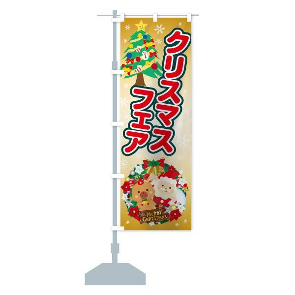 のぼり旗 クリスマスフェア|goods-pro|14