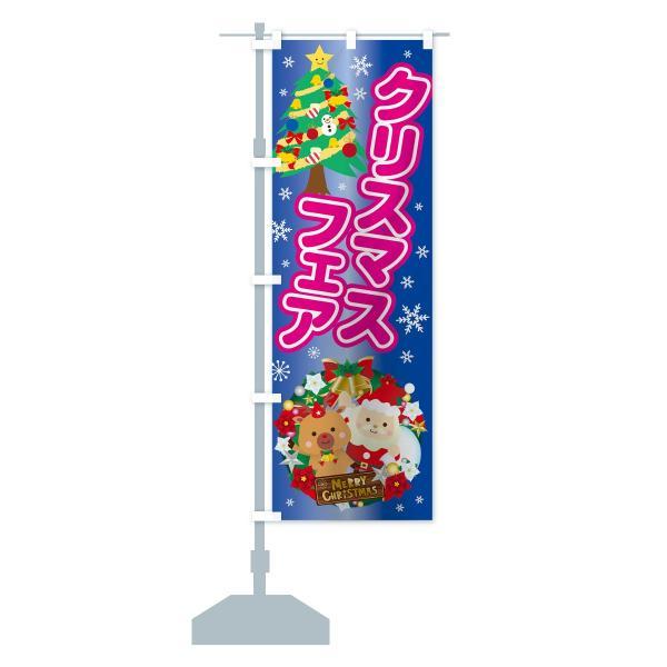 のぼり旗 クリスマスフェア|goods-pro|15