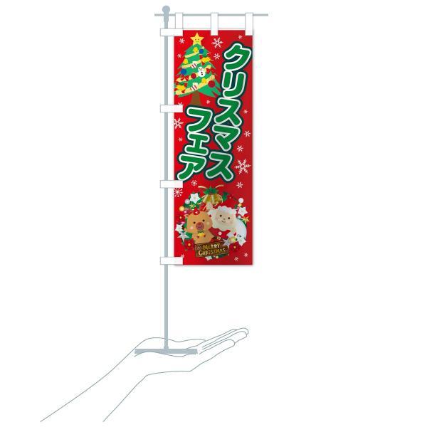 のぼり旗 クリスマスフェア|goods-pro|16