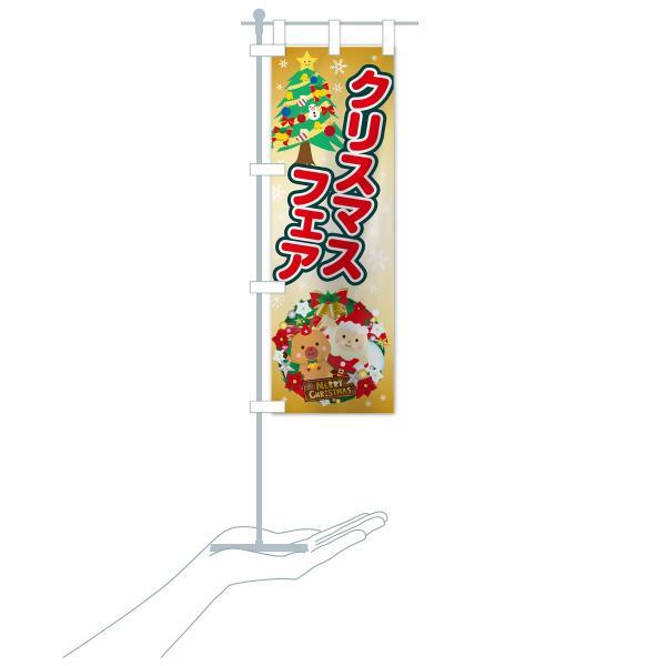 のぼり旗 クリスマスフェア|goods-pro|17