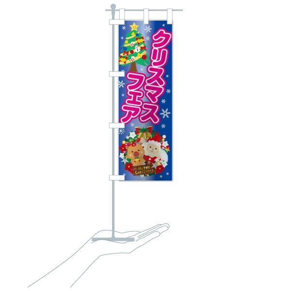 のぼり旗 クリスマスフェア|goods-pro|20