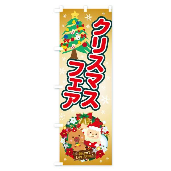 のぼり旗 クリスマスフェア|goods-pro|03