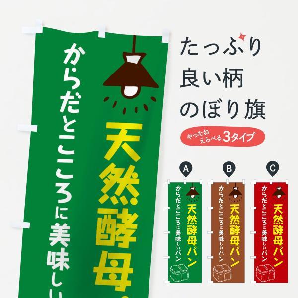のぼり旗 天然酵母パン|goods-pro
