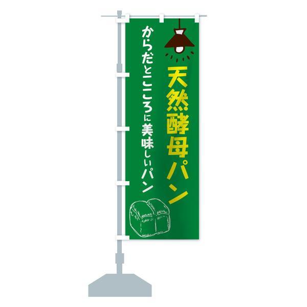 のぼり旗 天然酵母パン|goods-pro|13