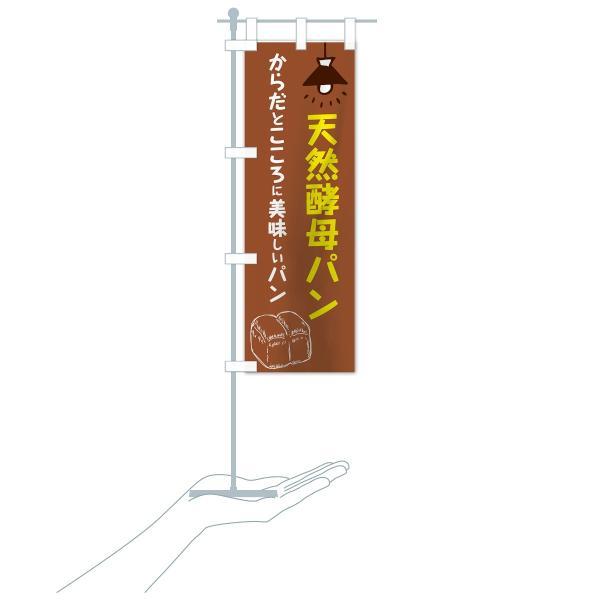 のぼり旗 天然酵母パン|goods-pro|19
