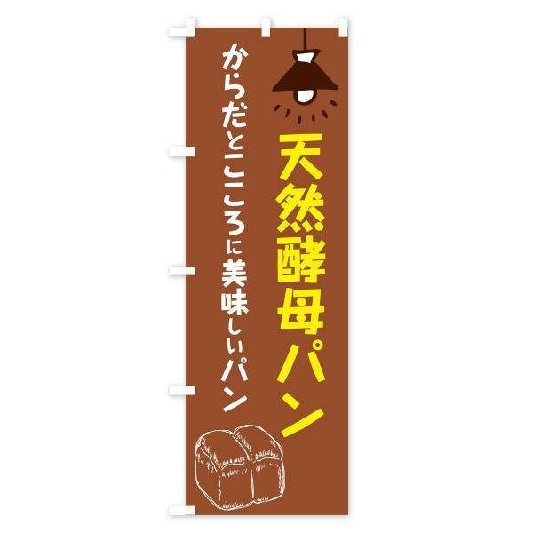のぼり旗 天然酵母パン|goods-pro|03