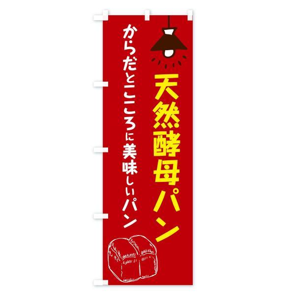 のぼり旗 天然酵母パン|goods-pro|04