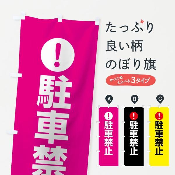 駐車禁止のぼり旗
