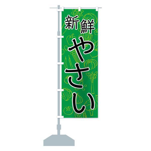 のぼり旗 新鮮やさい|goods-pro|14