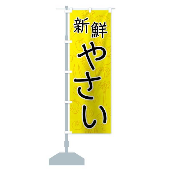 のぼり旗 新鮮やさい|goods-pro|15