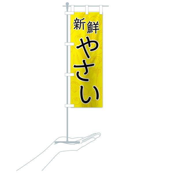 のぼり旗 新鮮やさい|goods-pro|18